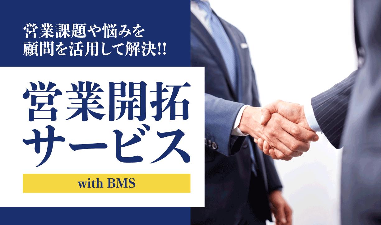 営業開拓サービスwithBMS