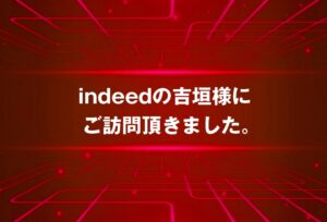 indeedの吉垣様にご訪問頂きました<採用戦略研究所>