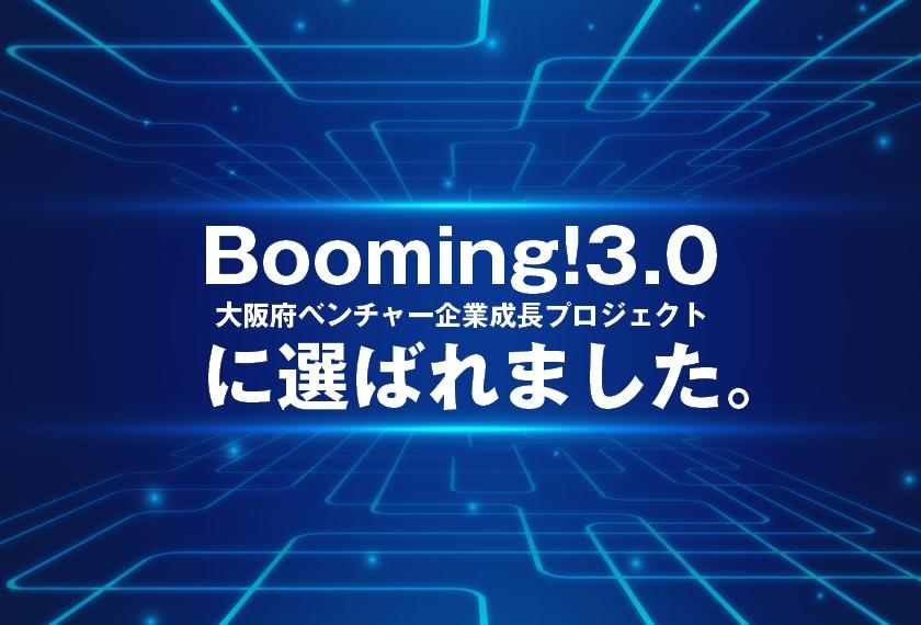 Booming3.0に選ばれました<採用戦略研究所>