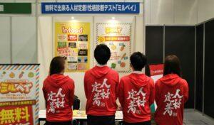 居酒屋JAPAN/採用戦略研究所