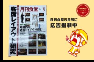 月刊食堂5月号に広告掲載中/採用戦略研究所