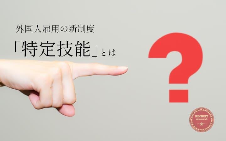 外国人雇用の新制度「特定技能」