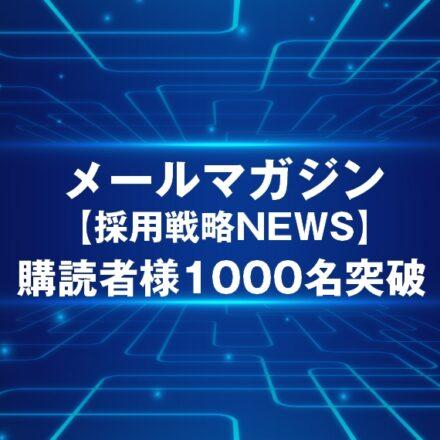 メールマガジン【採用戦略マガジン】購読者様1000名突破