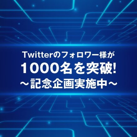 Twitterのフォロワー様が1000名を突破!記念企画実施中!<採用戦略研究所>