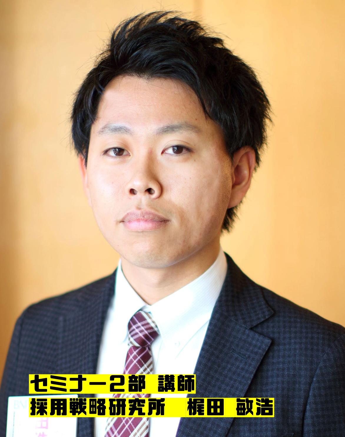 セミナー講師 2部梶田敏浩
