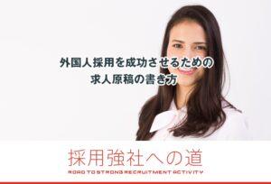 外国人採用を成功させるための求人原稿の書き方