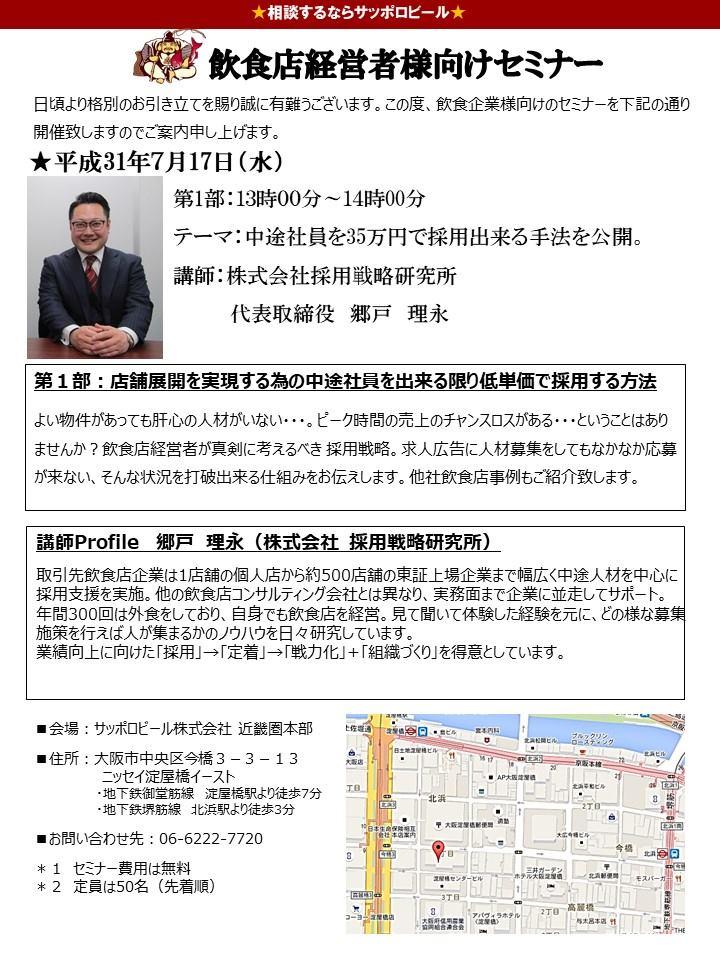 飲食店経営者様向けセミナー/採用戦略研究所 郷戸理永
