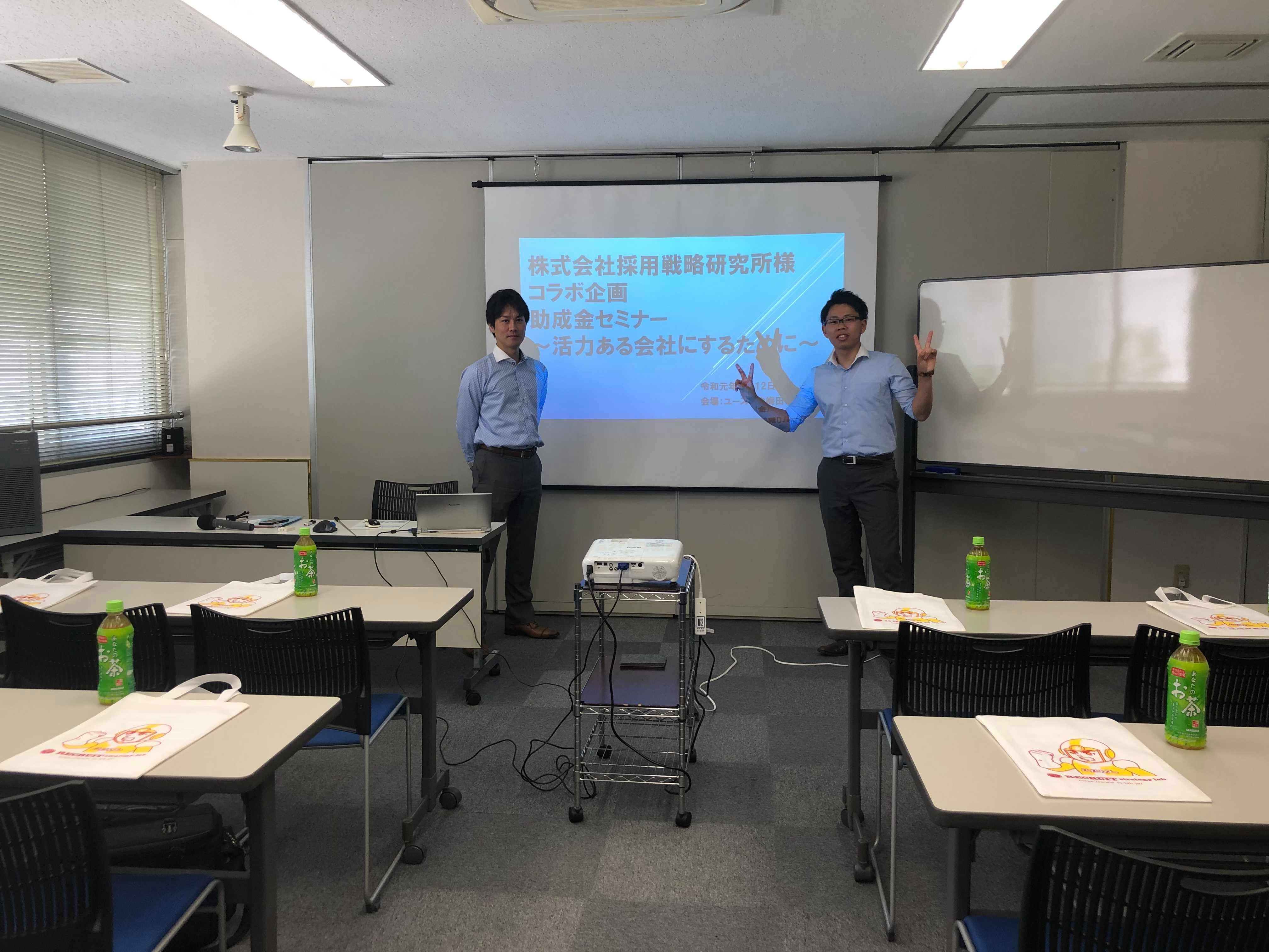 採用戦略研究所 梶田敏浩/若林社会保険労務士