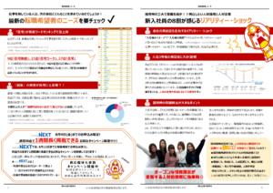 採用戦略ニュース8月号/採用戦略研究所