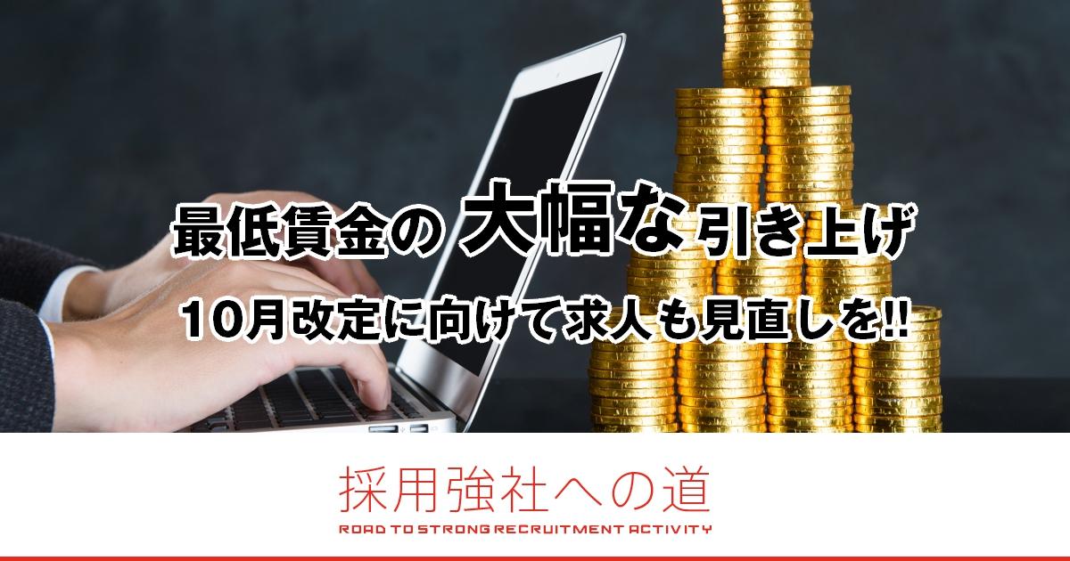 最低賃金の大幅な引き上げ!10月改定に向けて求人も見直しを!!~採用強社への道~