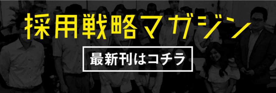 採用戦略マガジン最新刊のダウンロードフォーム/採用戦略研究所