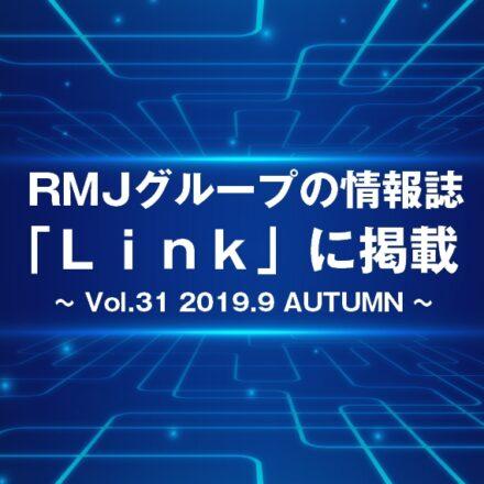 RMJグループの情報誌「Link」に掲載