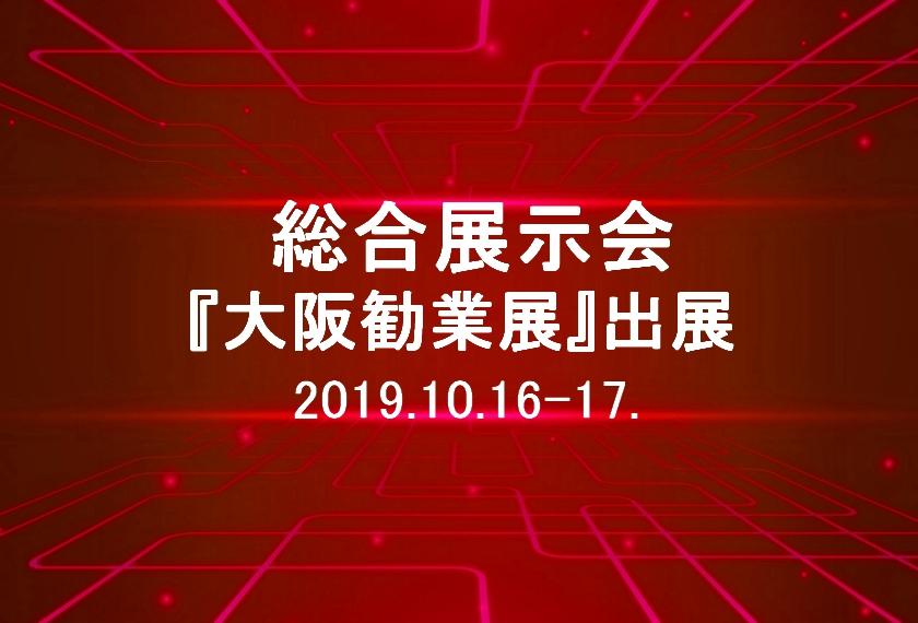 総合展示会『大阪勧業展』出展しました
