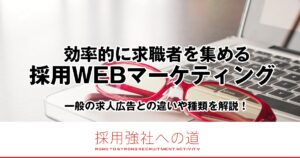 採用ウェブマーケティング