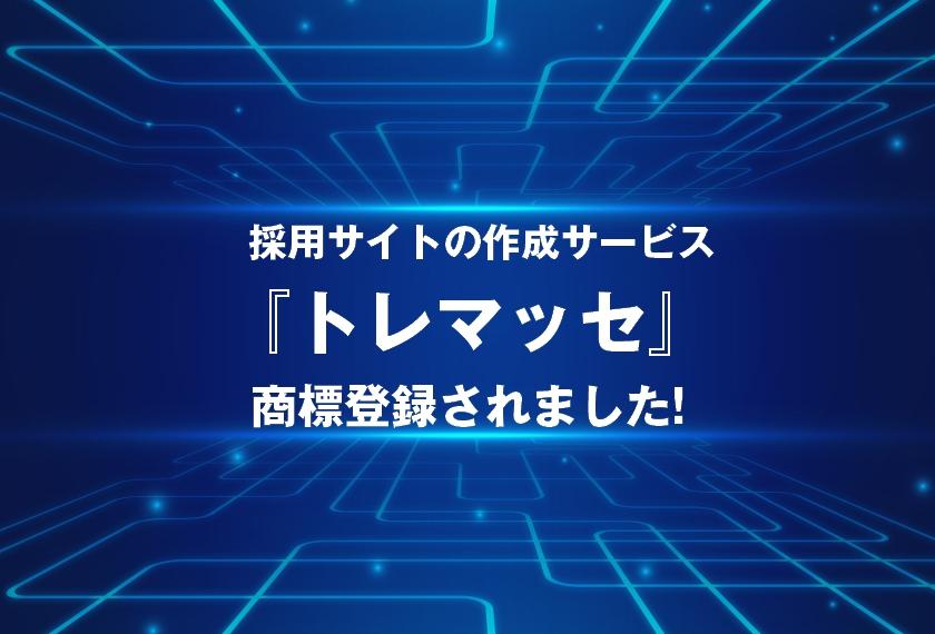 「トレマッセ」商標登録のお知らせ