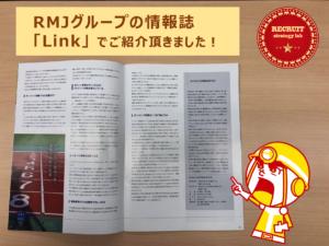 RMJグループの情報誌「Link」で紹介されました!