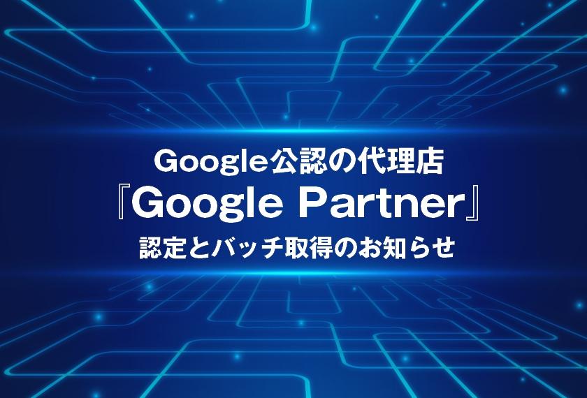Google Partner 認定のお知らせ