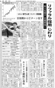 日本経済新聞(完成経済面)