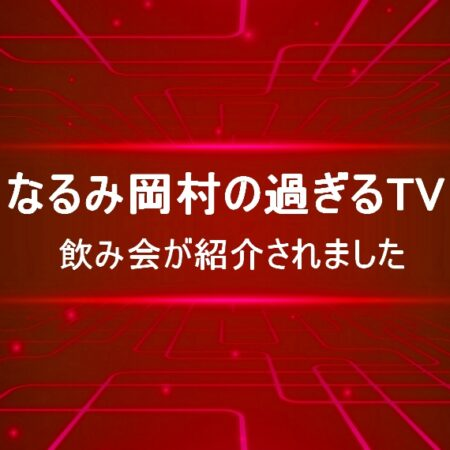 なるみ・岡村の過ぎるTVで紹介されました