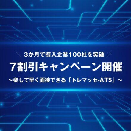 「トレマッセ-ATS」3か月で100社突破!7割引キャンペーンを開催
