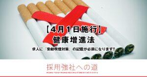 【4月1日施行】健康増進法~求人に「受動喫煙対策」の記載が必須になります!!