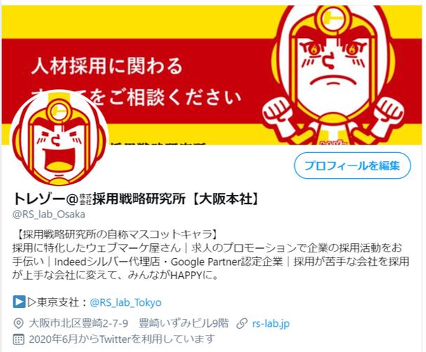 トレゾー@株式会社採用戦略研究所【大阪本社】