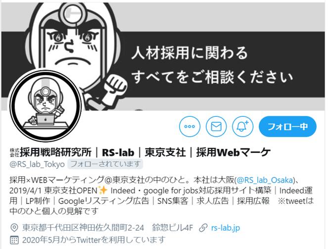 ㍿採用戦略研究所|RS-lab|東京支社|採用webマーケ