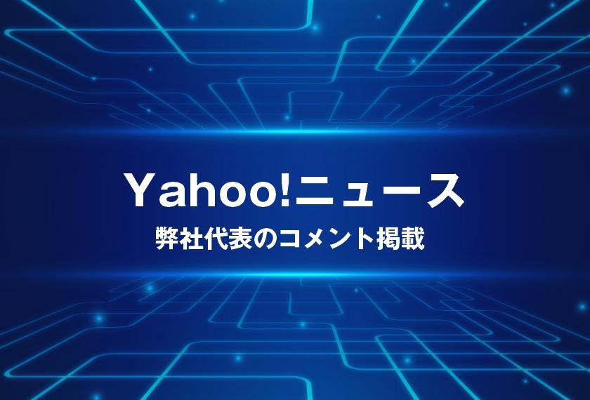Yahoo!ニュース 弊社代表のコメント掲載