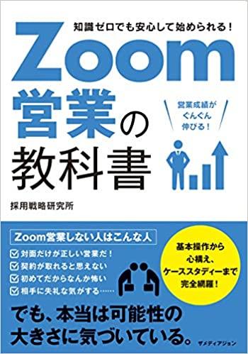 ZOOM営業の教科書/採用戦略研究所